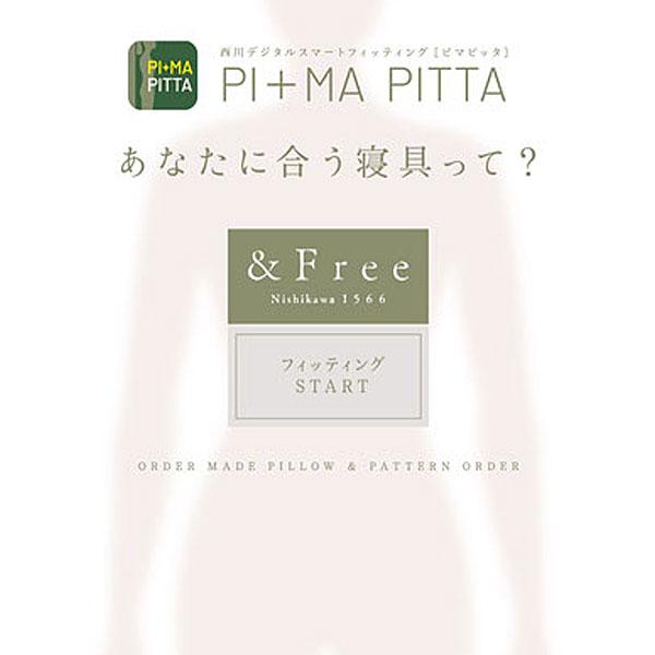 西川ピマピッタ